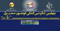چهارمین کنگره بین المللی اتوماسیون صنعت برق